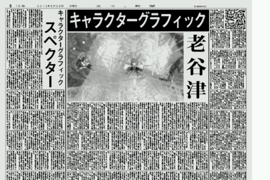 th135-data-system-ed-news paper 05.png