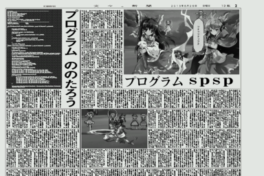 th135-data-system-ed-news paper 02.png