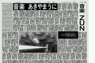 th135-data-system-ed-news paper 10.png