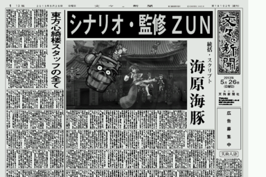 th135-data-system-ed-news paper 01.png