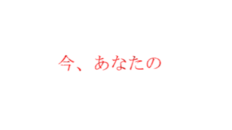 th155-data-actor-koishi-testR climaxFont007.png