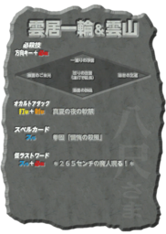 th145-data-system-char select3-2-skill list c.png