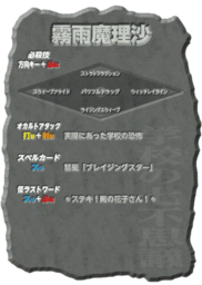 th145-data-system-char select3-1-skill list b.png