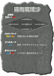 th145-data-system-char select3-1-skill list c.png