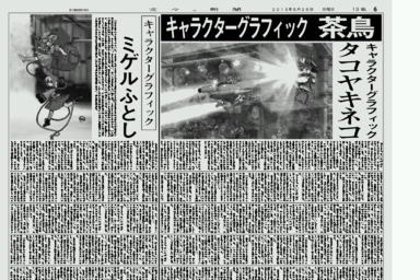 th135-data-system-ed-news paper 06.png