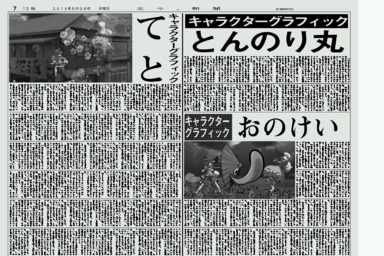th135-data-system-ed-news paper 07.png