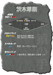 th145-data-system-char select3-10-skill list c.png